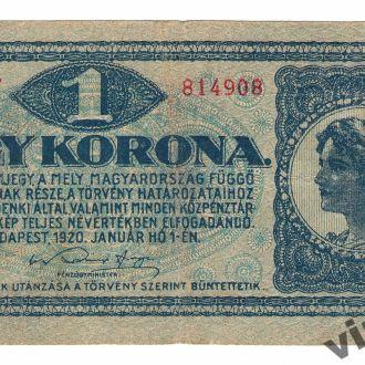 Венгрия 1 крона 1920