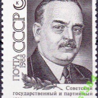 СССР 1988  Шверник