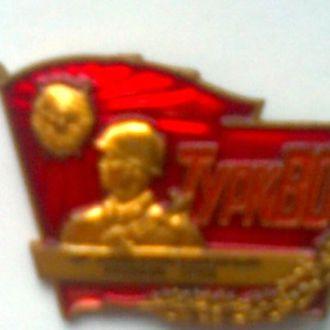 Знак ТУРКВО  За доблесный  и ратный труд