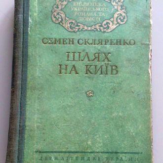 Семен Скляренко. Шлях на Київ. СССР