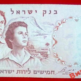 Израиль - 1958г - Из первых  бон  государства..