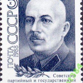 СССР 1988  Акулов