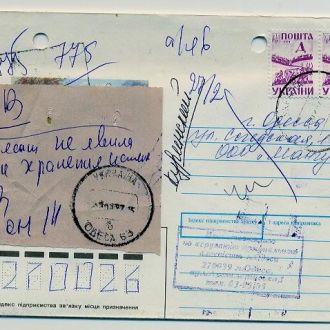 УКРАИНА 1994 СТАНДАРТ Д РАЗНОВИДНОСТЬ ИСТОРИЯ ПОЧТ