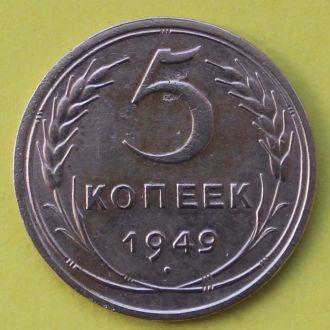 5коп. 1949 г. СССР.