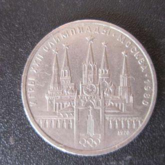 1 рубль СССР 1978 Олимпиада-80 Кремль