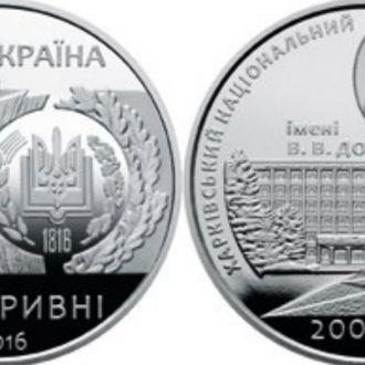 200 років Харківському університету ім. Докучаєва