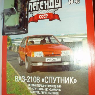 ВАЗ-2108 самара спутник Автолегенды СССР № 48 1:43