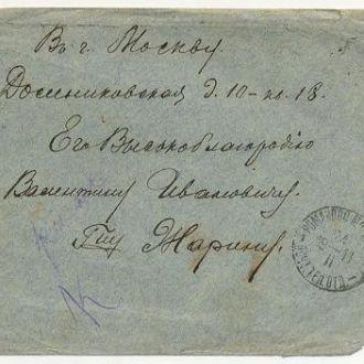 РОССИЯ 1911 7 КОП ШТЕМПЕЛЬ МОСКВА