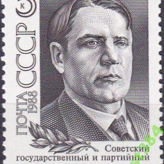 СССР 1988  Квиринг