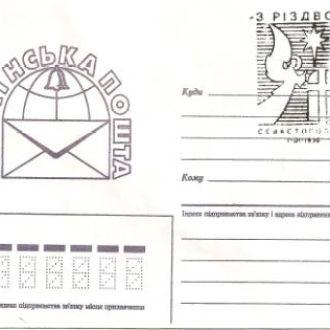 СП Севастополь 1996(1513)