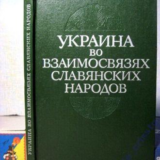 Украина во взаимосвязях славянских народов АН СССР