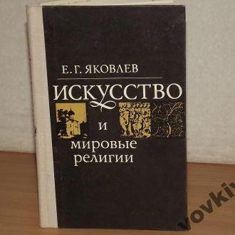 Яковлев Е. Искусство и мировые религии