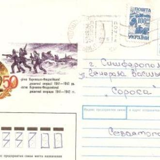 Україна Провизории ХМК 1994  (1358)