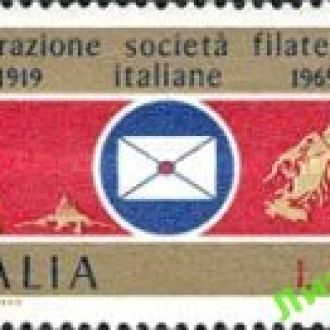 Италия 1969 филателия об-во почта горы ** о