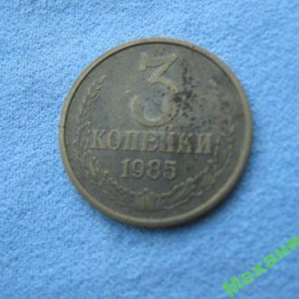 3 копейки 1985 года   СССР.