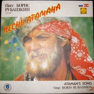 Борис РУБАШКИН *Песнь Атамана*1991 RD Records МINT