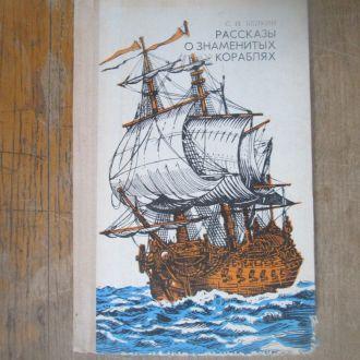 Рассказы о знаменитых кораблях.