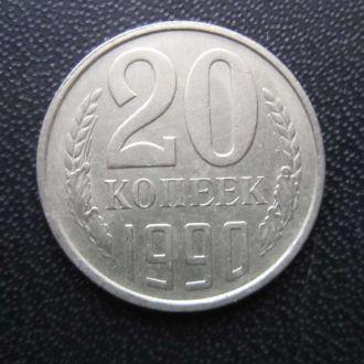 20 копеек СССР 1990