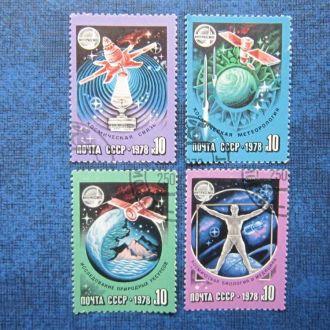 4 марки СССР 1978  космос интеркосмос