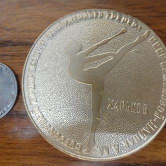 медаль Всесоюзный турнир Харьков!