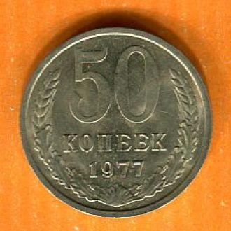 50 копеек 1977 СОСТОЯНИЕ!!!