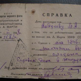 ОДЕССА 1948 СУДОРЕМОНТНЫЙ ЗАВОД СПРАВКА ФЛОТ