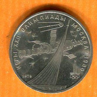 1 рубль 1979 СССР Олимпиада-80 космос СОСТОЯНИЕ!!