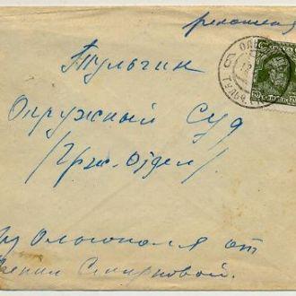 ТУЛЬЧИН 1929 СТАНДАРТ РСФСР КОНВЕРТ CCCР ВИННИЦА