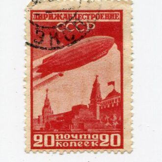 СССР 1931 ДИРИЖАБЛЬ АВИАЦИЯ 12 14