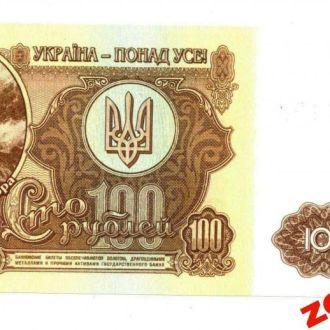 Патриотичные Банкноты. Симон Петлюра 100 рублей
