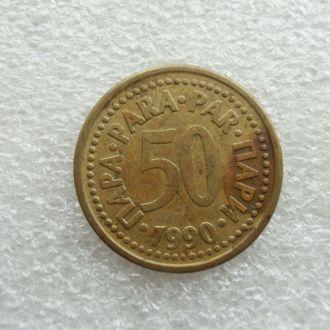 50 Пара 1990 Югославия Оригинал
