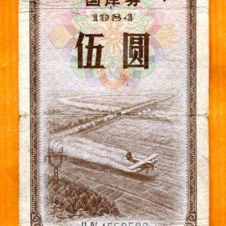 Китай 5 юаней 1984