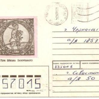 Україна Провизории ХМК 1994  (1361)