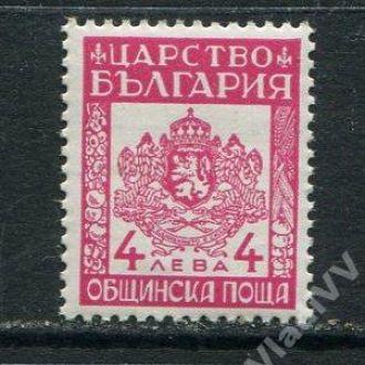 Болгария 1942 Чистая ** Служебная Герб
