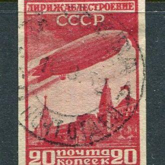 СССР 1931 Гашеная Дирижабль маленькие поля