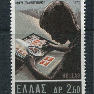 Греция 1972 год Одиночка ** Филателия