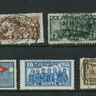 СССР 1927 серия гашеная Революция