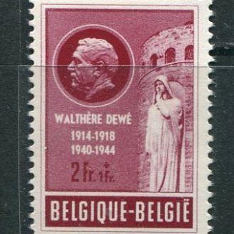 Бельгия 1953 год Одиночка ** Персоналии