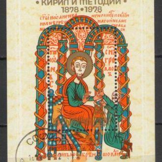 Болгария Живопись Кирилл и Мефодий Евангелие блок
