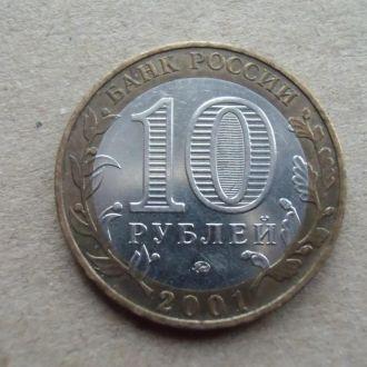 10 рублей 2001 ММД Гагарин Россия