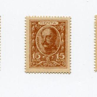 РОССИЯ 1915 РАЗНОВИДНОСТЬ ПО ЦВЕТУ СДВИГ ПЕРФОРАЦИ