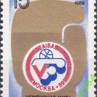 СССР 1989  Чемпионат мира по боксу