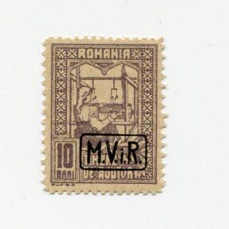 ГЕРМАНИЯ 1917 * РУМЫНИЯ ОККУПАЦИЯ НАДПЕЧАТКА
