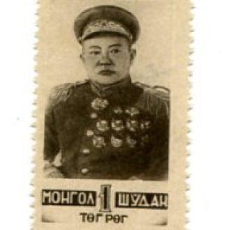 МОНГОЛИЯ 1945 МАРШАЛ ЧОЙБОЛСАН ЛИЧНОСТИ ПЕРСОНАЛИИ