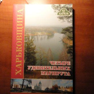 книга Харьковщина Четыре удивительных маршрута