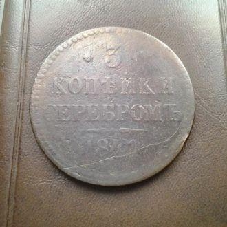3 копейки серебром 1841г. нечищенные.