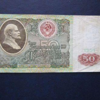 50 рублей СССР 1991 №5