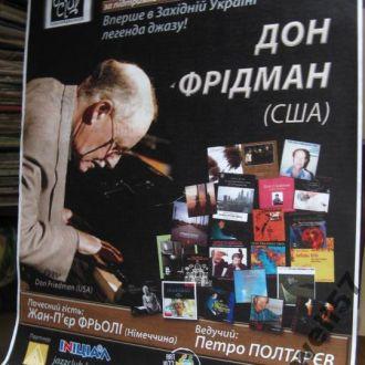 Плакат-афиша: Дон Фридман - легенда джаза.