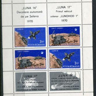 Румыния Космос  Луна 16  и Луноход 1   Блок MNH