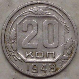 20 копеек 1948 редкая разновидность Федорин 74